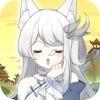 我要养狐妖破解版