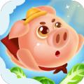 小福猪养成2.3.0