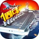 现代战舰0.44.5破解版