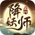 五行降妖师游戏下载