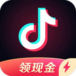 抖音极速版app下载