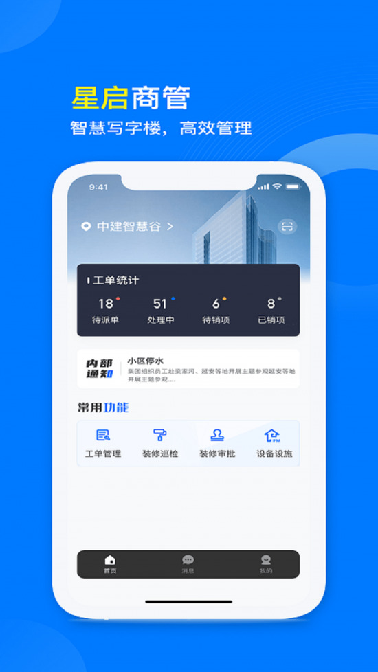 星启商管app下载