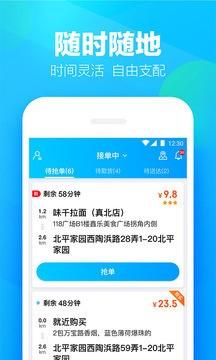 蜂鸟众包app安卓版免费