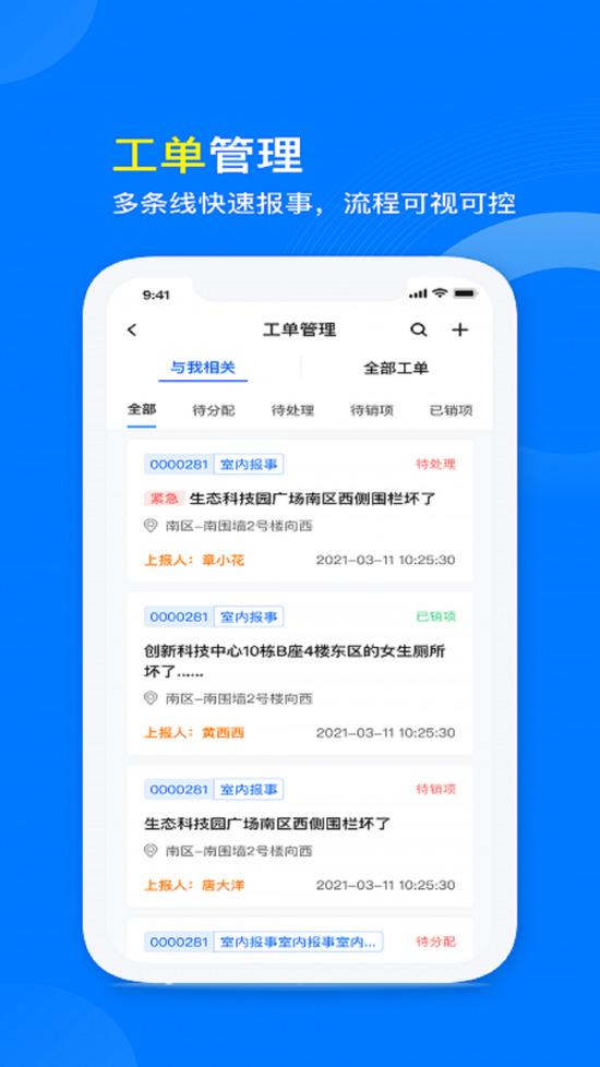 星启商管app最新版下载