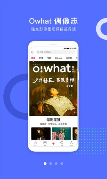 Owhat app2021最新版