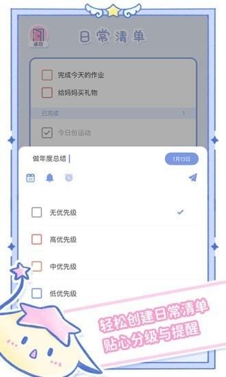 魔女执事app下载