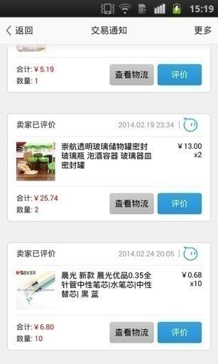旺信app安卓版免费
