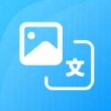 图片转文字ocr大师软件最新版