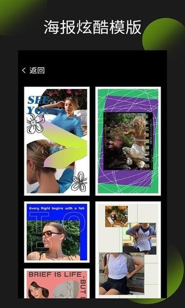 照片拼图王app下载