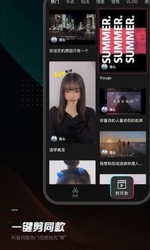 剪映app官方免费