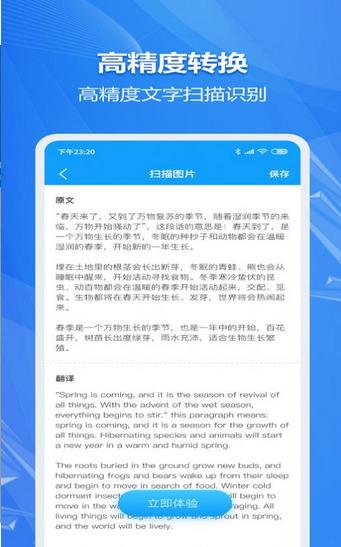 图片转文字ocr大师app下载
