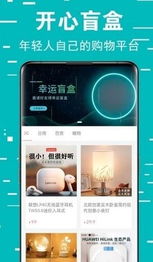 幸福盲盒app下载