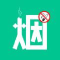 戒烟客app官方免费版