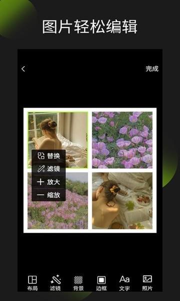 照片拼图王app安卓版下载
