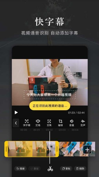 快剪辑破解版app最新手机版