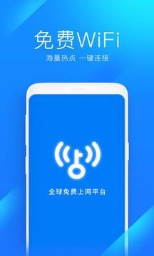 wifi万能钥匙2021官方