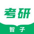 智子在职考研app最新版 v1.8.8