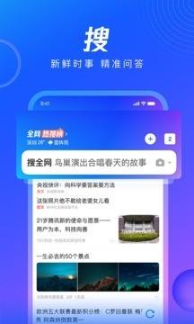 QQ浏览下载手机版下载安装大全