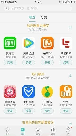 oppo软件商店app2021最新版