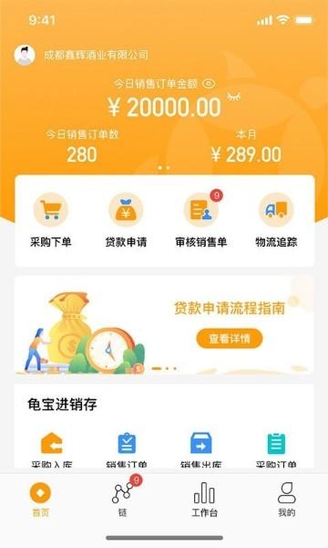 金龟链app下载