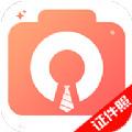 证件照最美拍app免费版