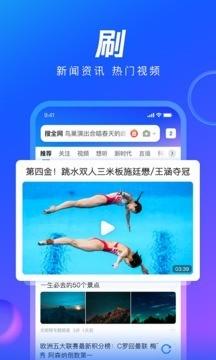 QQ浏览下载手机版下载安装入口