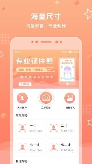 证件照最美拍app官方版下载