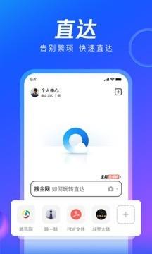 QQ浏览下载手机版下载安装旧版本
