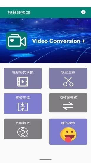 视频转换加最新版下载