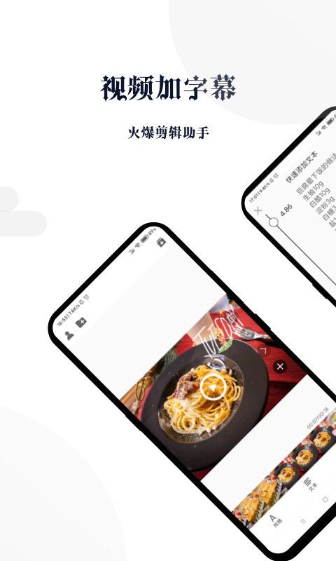 视频加字幕精灵app最新版下载
