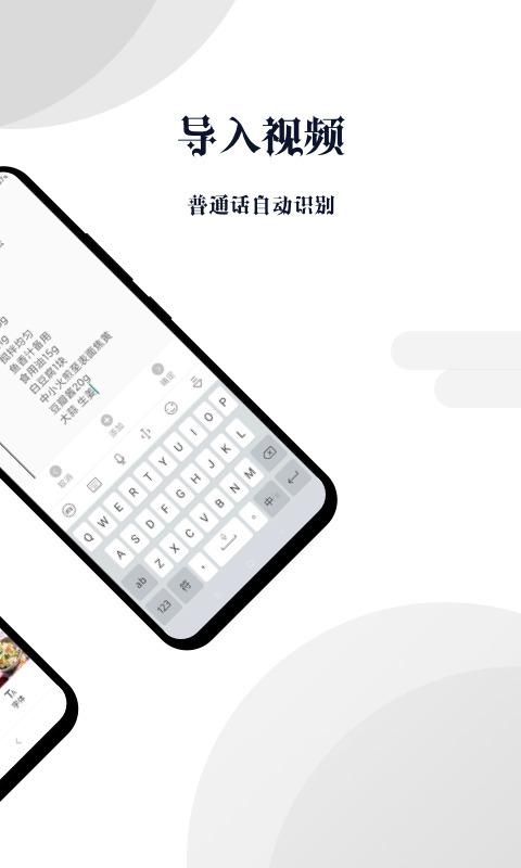 视频加字幕精灵app下载