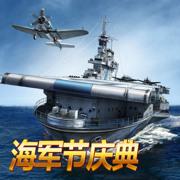 战舰帝国无限钻石服 官方最新