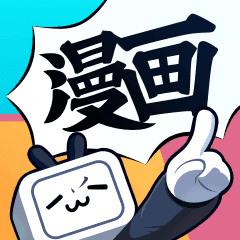 哔哩哔哩漫画永久免费软件