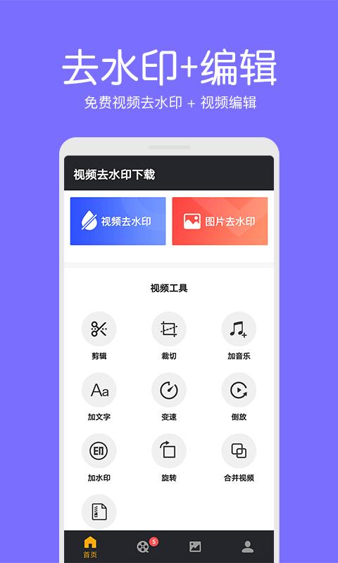 白云视频去水印app下载