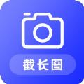 科想截长图app免费版
