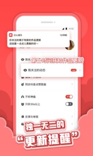 红心音乐app下载