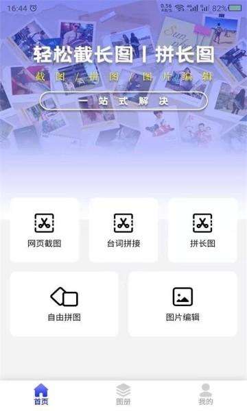 科想截长图app华为手机版下载
