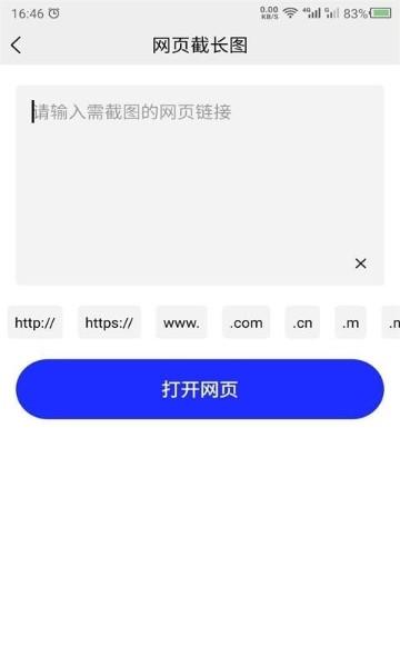 科想截长图app免费版下载