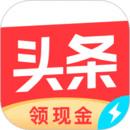 今日头条极速版app下载