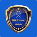 国家反诈中心app下载2021 v1.1.13