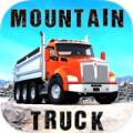 极限山地卡车