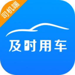 及时司机车主app下载 v4.80.3.0001