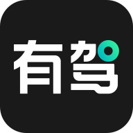 有驾app最新版本
