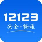 交管12123官网下载app