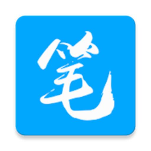 原版笔趣阁手机版 v9.2.5正式版