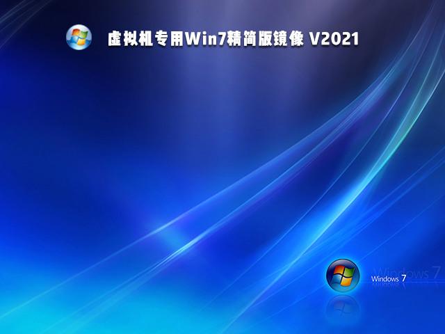 雨林木风Ghost win7低配精简版64位下载