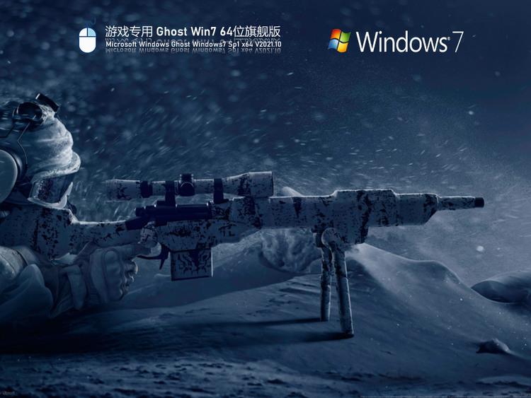 游戏专用win7优化版32位免费下载