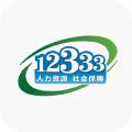 12333社保查询网官网(个人帐户)