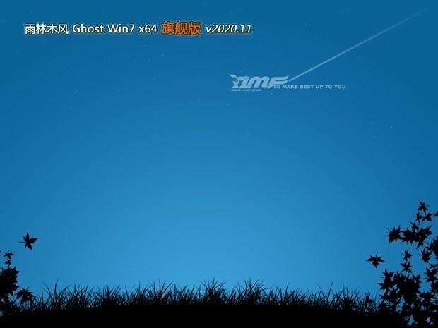 雨林木风Ghost Win7旗舰版64位系统正版密匙下载v2021.02