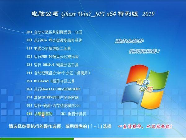 电脑公司Ghost win7精简版64位超小纯净版(239M)镜像下载 v2021.06